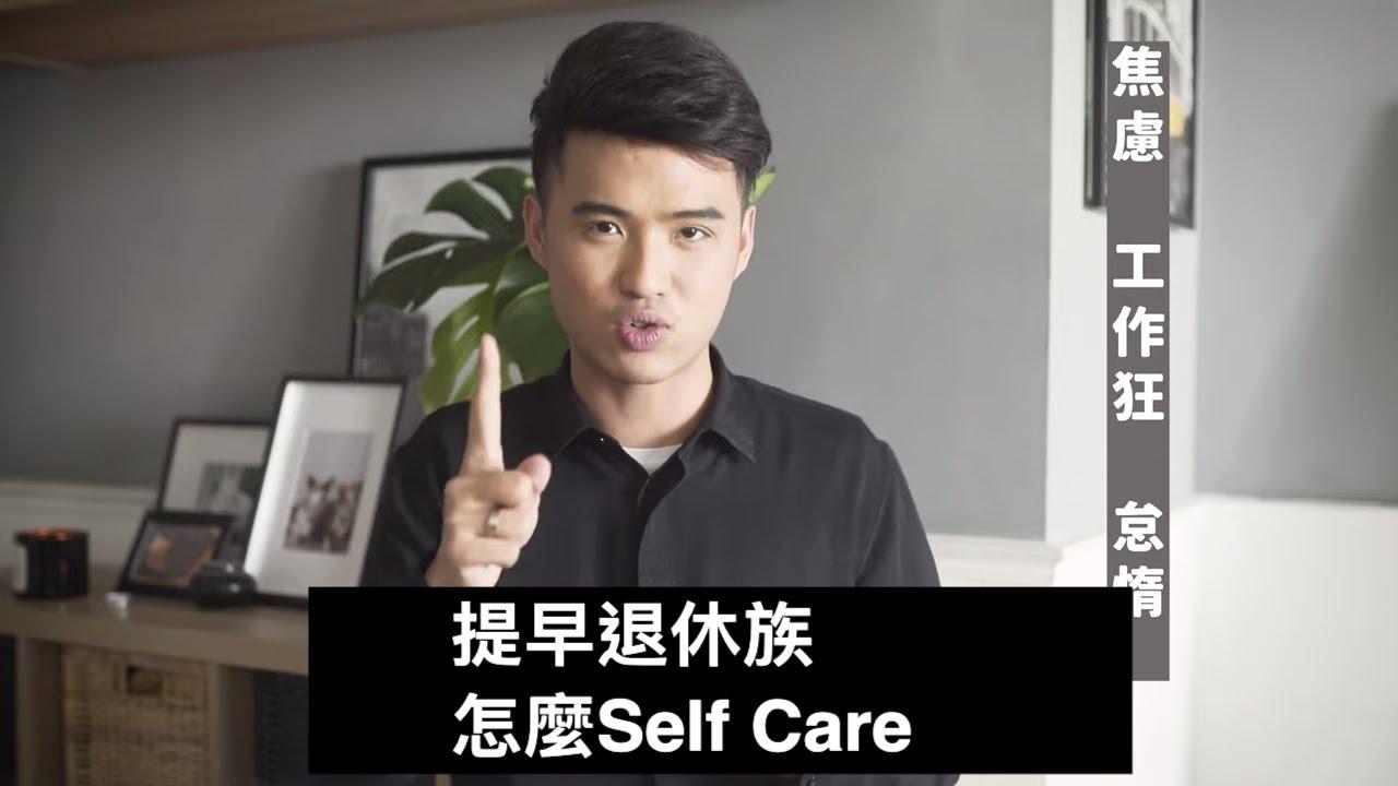 FIRE族怎麼Self Care? (財富自由提早退休族)