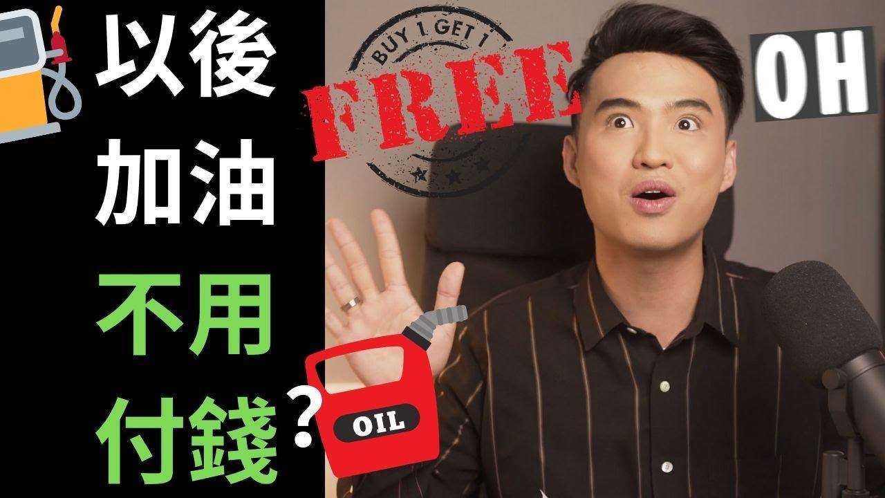 石油跌到零元!!!!! 以後加油不用再帶錢?