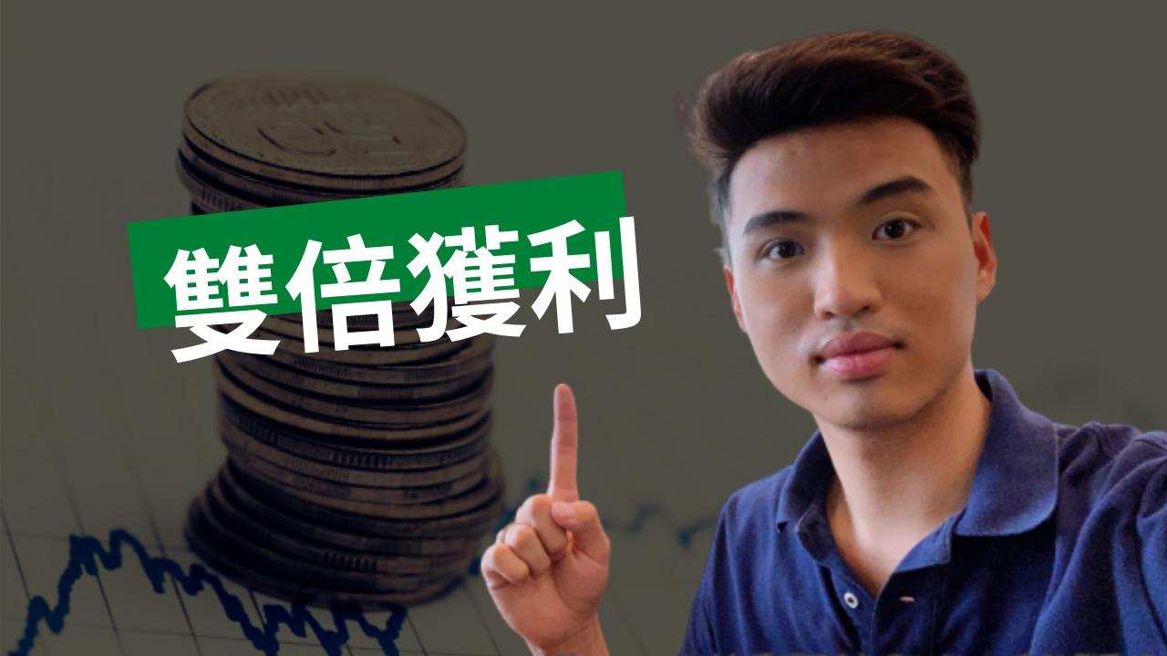 讓你獲利多一倍,投資分配大公開│美股ETF理財賺錢-Yale Chen