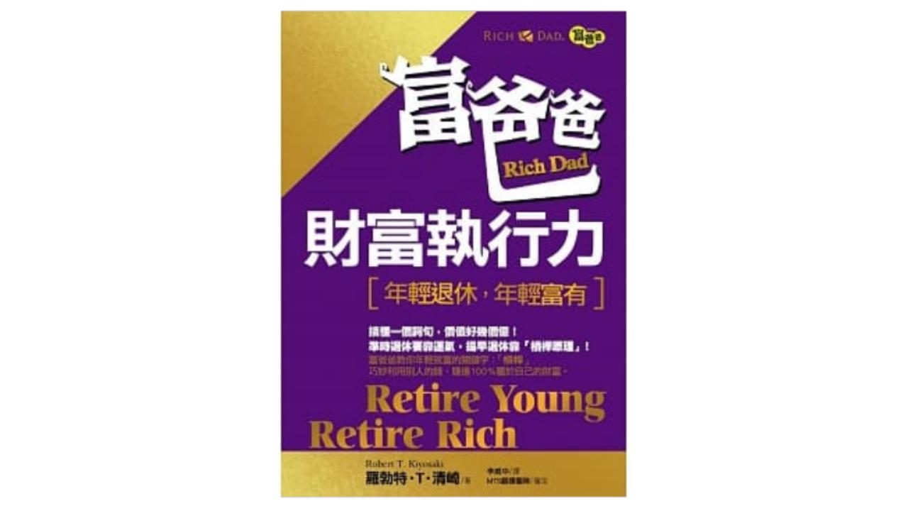 年輕人提早退休-Yale讀
