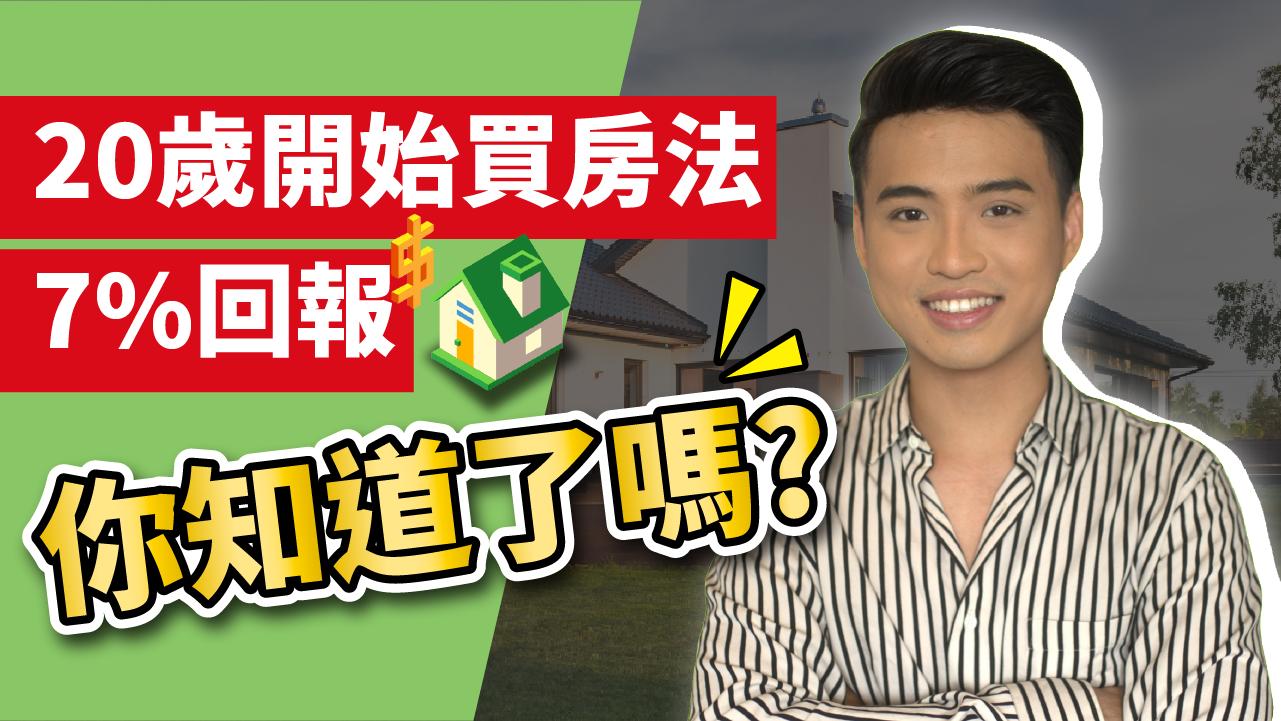 房地產v.s REITs 投資哪個比較好_ 年配息高達7%!驚人的數字!!!
