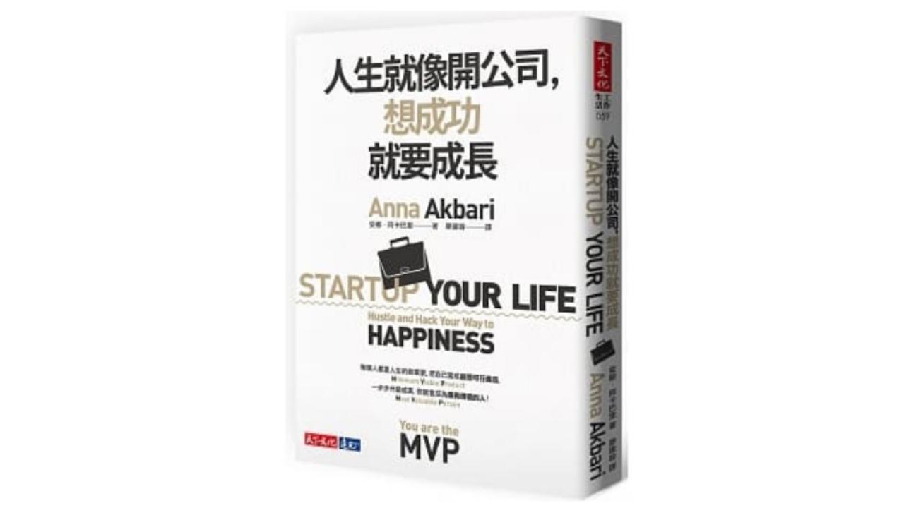 如何邁向成功?人生就像開公司,想成功就要成長