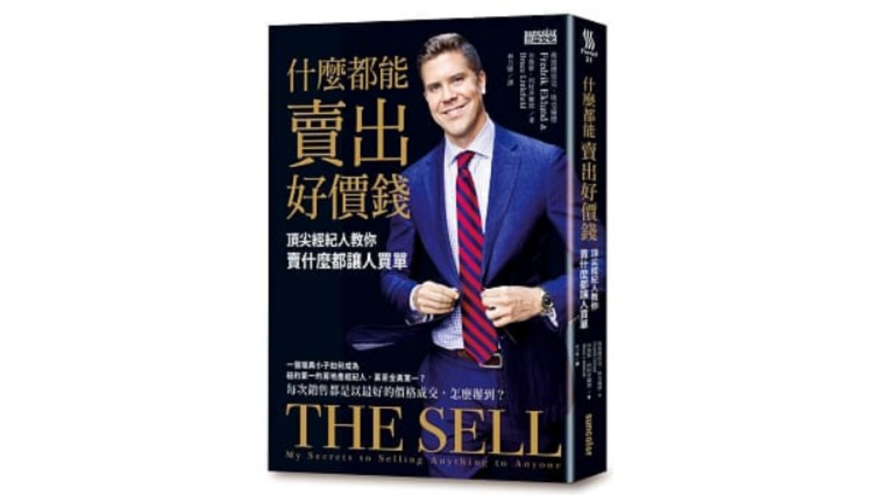 如何提高業績銷售量?【什麼都能賣出好價錢】-YALE讀
