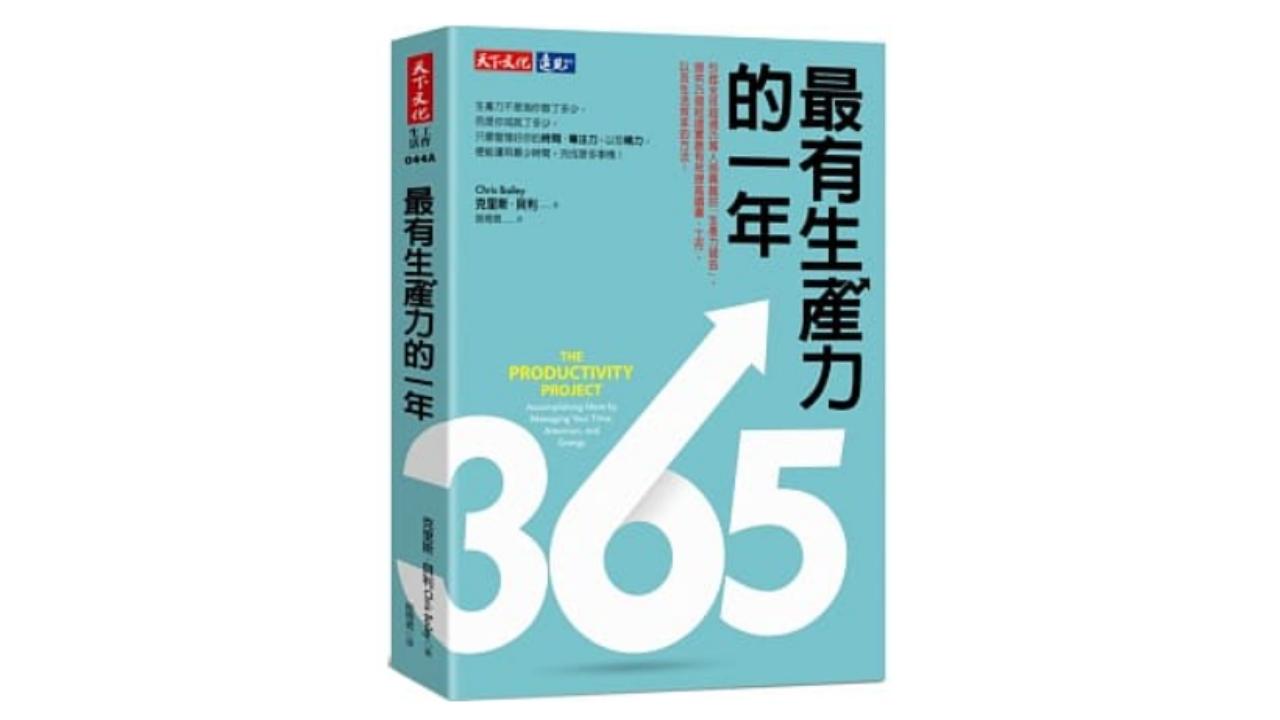 解決窮忙的方法【最有生產力的一年】-YALE讀