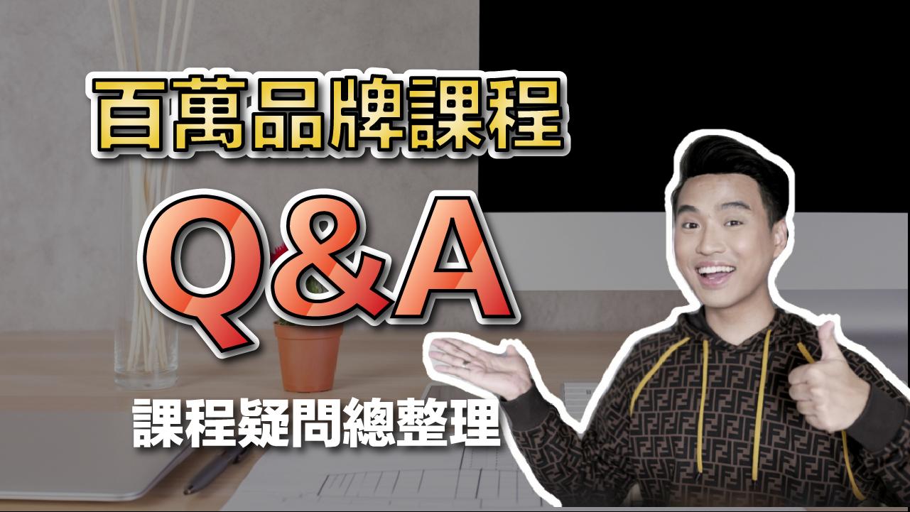 百萬品牌課程Q&A