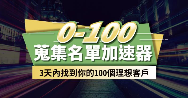 0-100 蒐集名單加速器