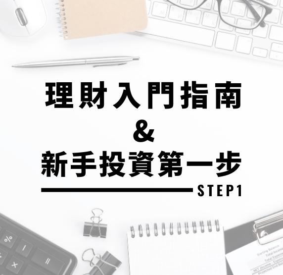 投資理財新手入門指南-Yale Chen