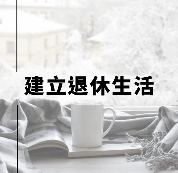 建立退休生活 - Yale Chen