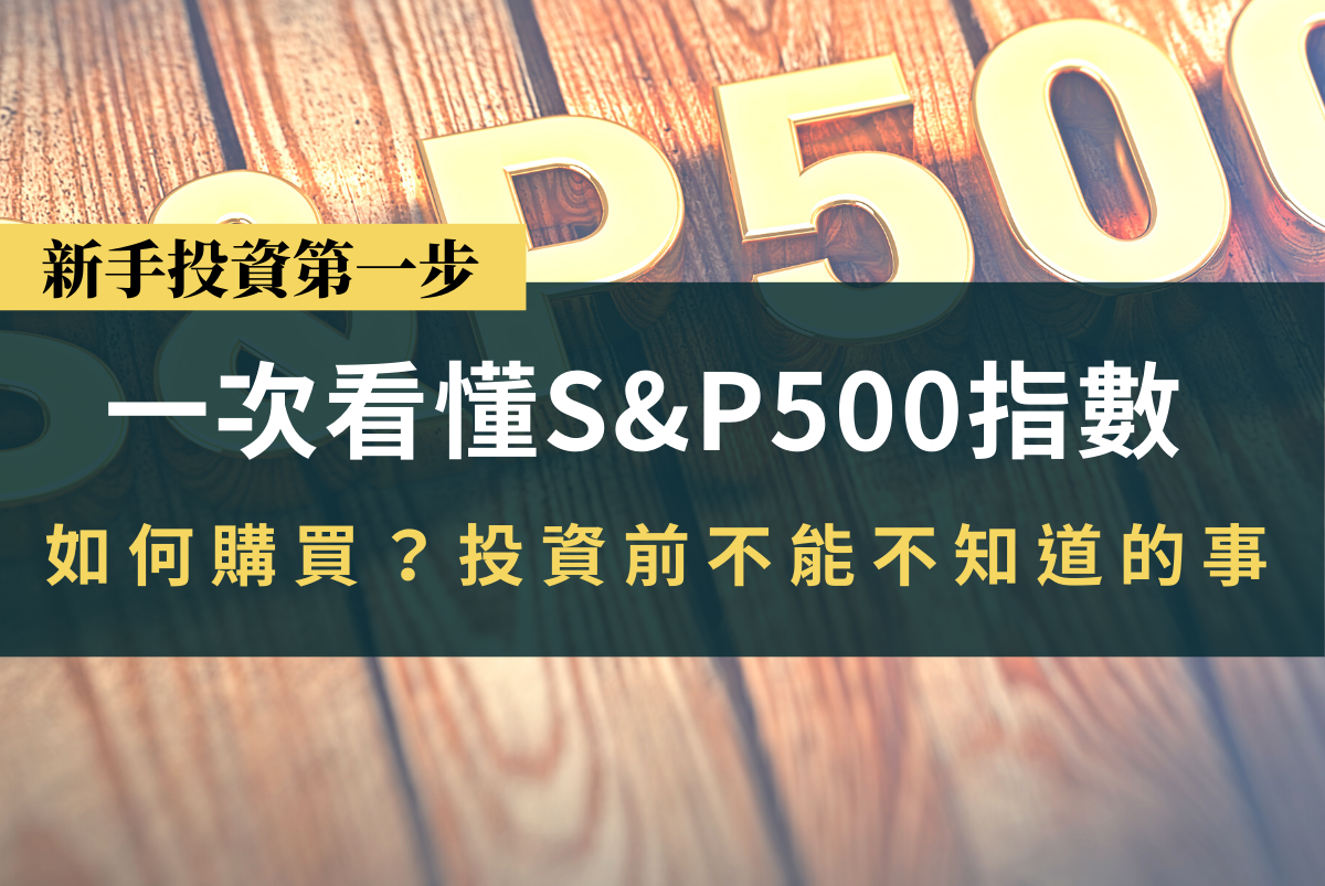 標普500指數(S&P500)