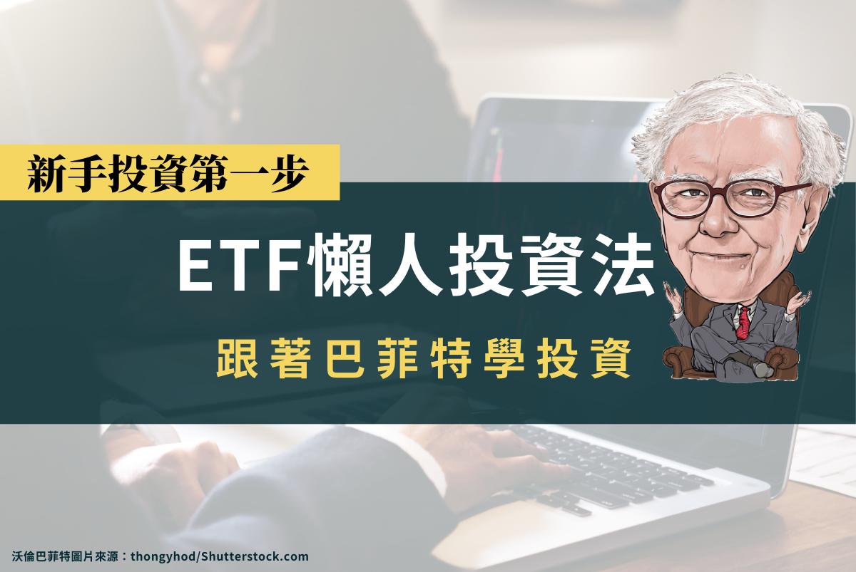 ETF懶人投資法