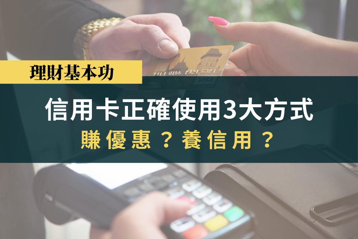 信用卡正確使月3大方式