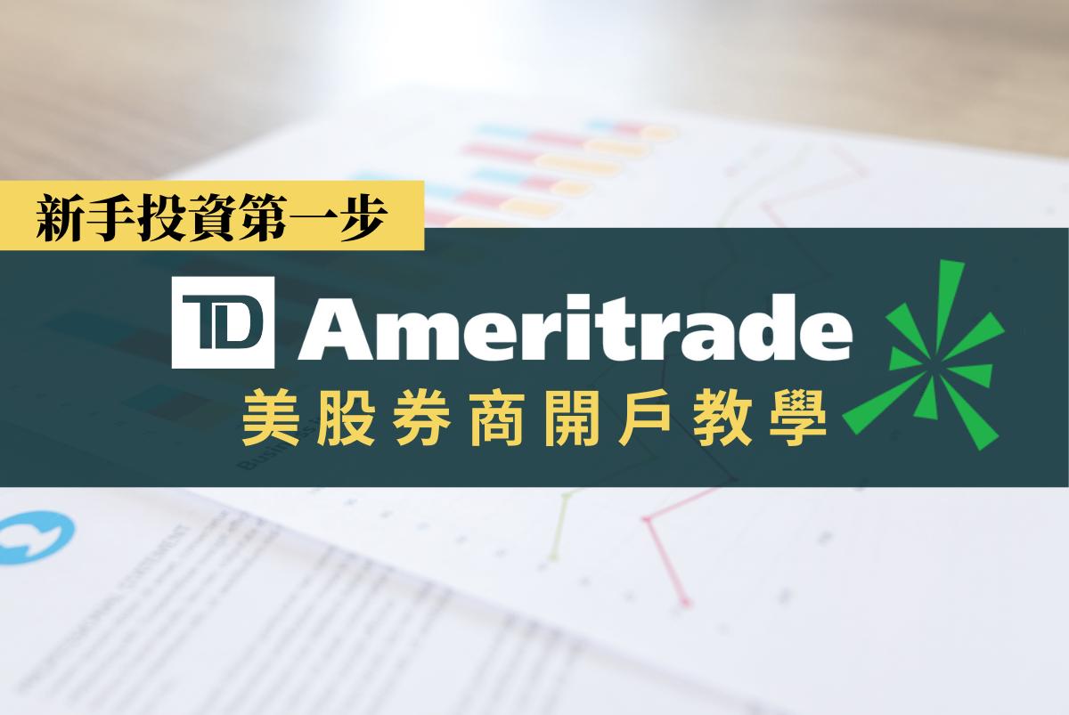 美股券商開戶教學-TD Ameritrade