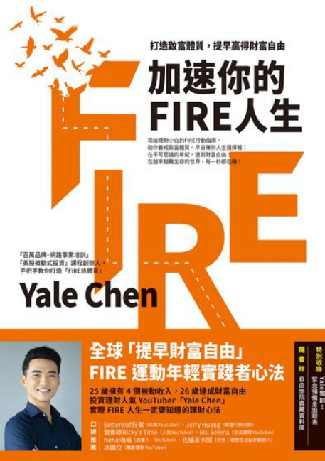 投資理財書單-Yale Chen