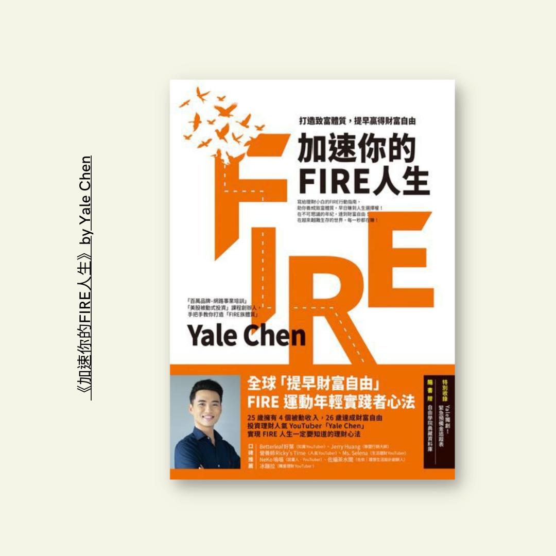 加速你的Fire人生-Yale Chen
