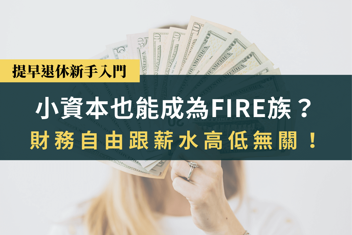 小資本也可以成為FIRE族