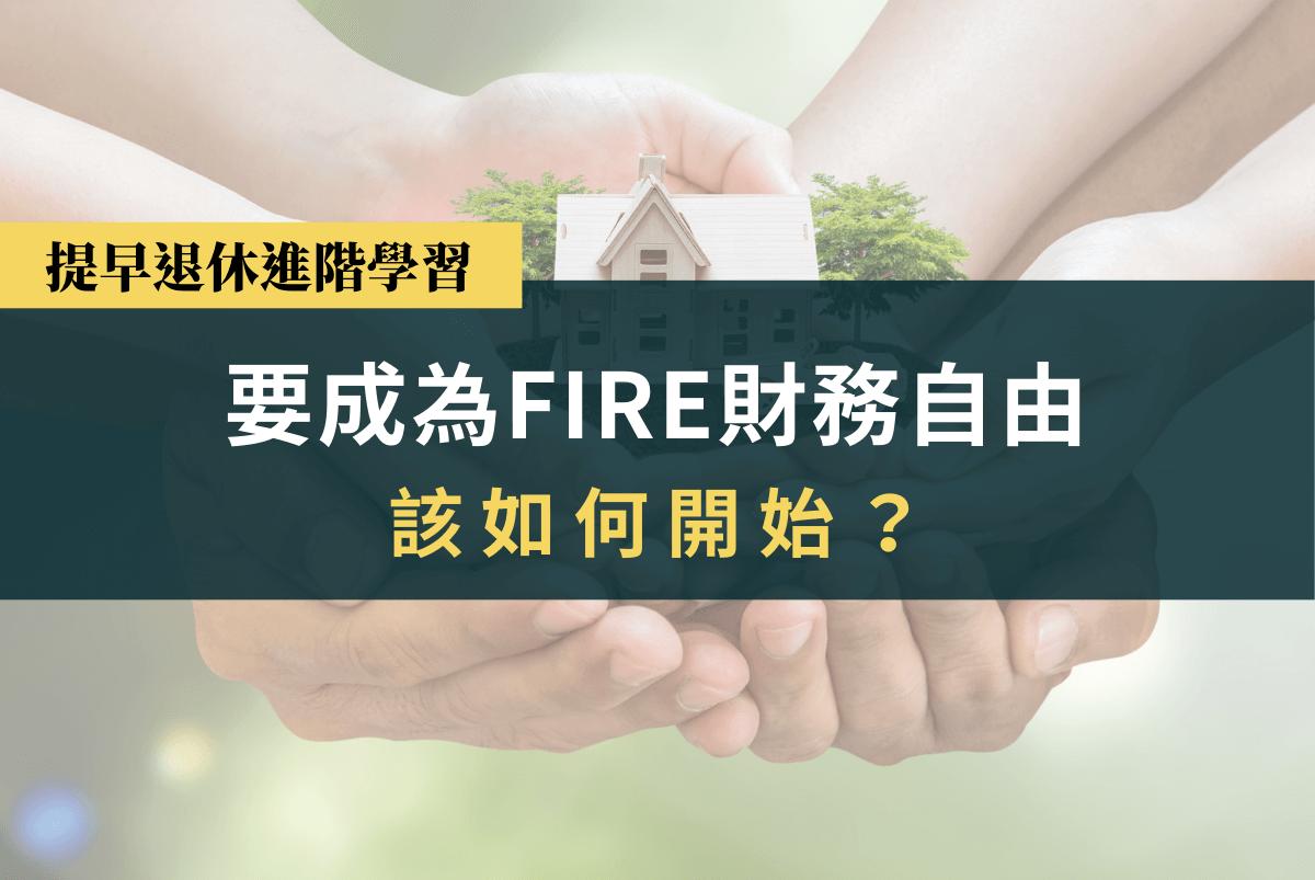 要成為Fire財務自由提早退休,該如何開始?